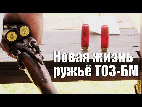 Ружья ТОЗ Wikihunt