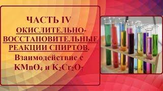 Часть IV. ОВР СПИРТОВ. Взаимодействие с перманганатом калия и дихроматом калия.