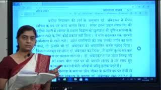 I PUC | Hindi | Dr. B R Ambedkar -02