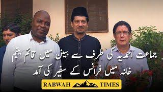 Jammat Ahmadiyya ke Benin me mojod yateem khana me french safeer ki amad