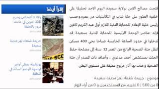جريمة شنعاء تهز مدينة سعيدة 20/03/2016