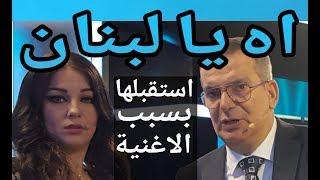 """""""بسبب اغنية """"اه يا لبنان"""" طوني خليفة استقبل المطربة تينا زبيدي. اقوى حلقاته. اه يا حنان"""