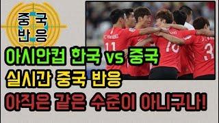 [중국 반응] 2019 아시안컵 C조. 한국 vs 중국. 한국 2:0으로 승리!