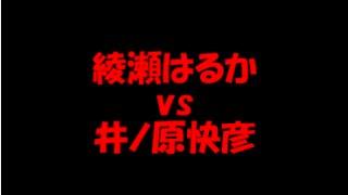 紅白>綾瀬はるかと井ノ原快彦がディズニーの歌で共演 <紅白>綾瀬はる...