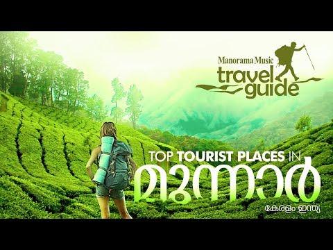 Munnar - മൂന്നാര് - Travel Guide