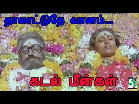 Thaalattuthey Sad Songs | Kadal Meengal | Kamal Haasan |  Sujatha