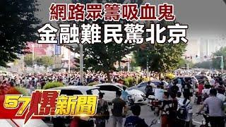 網路眾籌吸血鬼 金融難民驚北京《57爆新聞》精選篇 網路獨播版 thumbnail