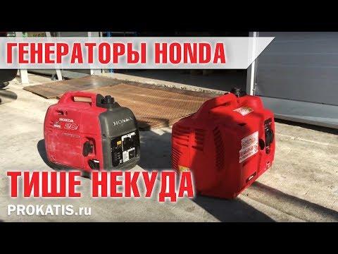 Шок! Почувствуйте разницу в уровне шума генератора Honda EU 20 в отличие от прямого конкурента.
