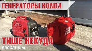 видео Бензогенератор Honda EP2500CX1