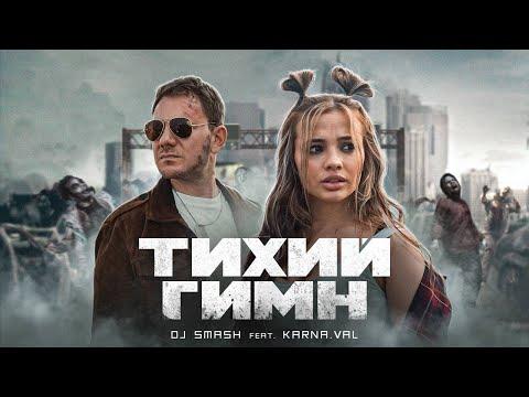 DJ SMASH ft. KARNA.VAL - Тихий гимн