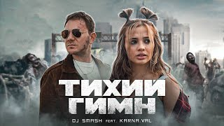 DJ SMASH Feat. KARNA.VAL - Тихий Гимн (Премьера клипа,2021)