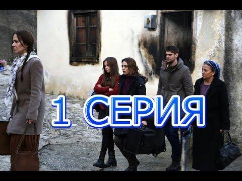 Жестокий Стамбул описание 1 серии 1 фрагмент русская озвучка