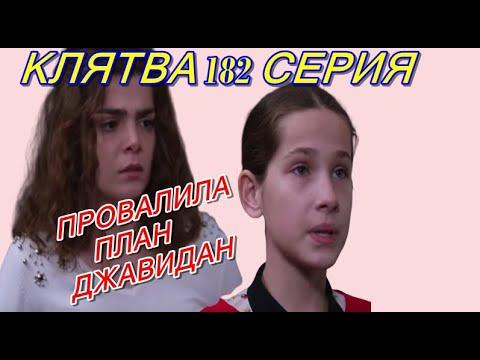 КЛЯТВА 182 СЕРИЯ \  ГЮЛЬСУМ ПРОВАЛИЛА ПЛАН ДЖАВИДАН