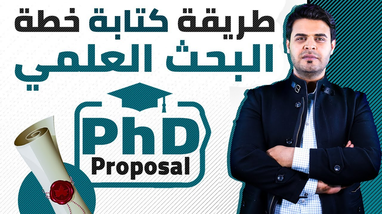 طريقة كتابة خطة البحث العلمي او المقترح البحثي Phd Research Proposal Youtube