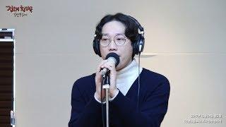 10cm - Phonecert, 십센치 - 폰서트[정오의 희망곡 김신영입니다]20171204