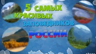 видео Самые красивые заповедники России