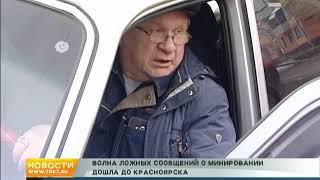Итоги ложных минирований в Красноярске: сообщений об эвакуации могло быть больше