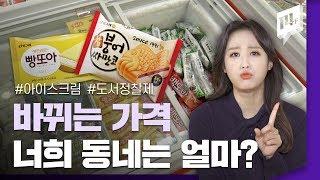 빙그레, 아이스크림 가격 '천 원'으로 정한다?  / 14F