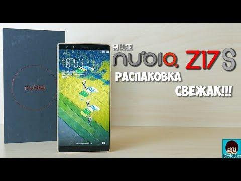 Nubia Z17S - распаковка и первое впечатление!