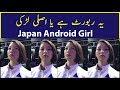 Japan Made first Android Robot Girl | Japan Robot girls 2017