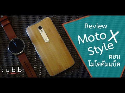 TUBB EP.11 รีวิว Moto X Style โดยผู้ใช้ iPhone แต่เคยเป็นสาวก Moto (แอนดรอยคือรัยไม่รู้จัก!)