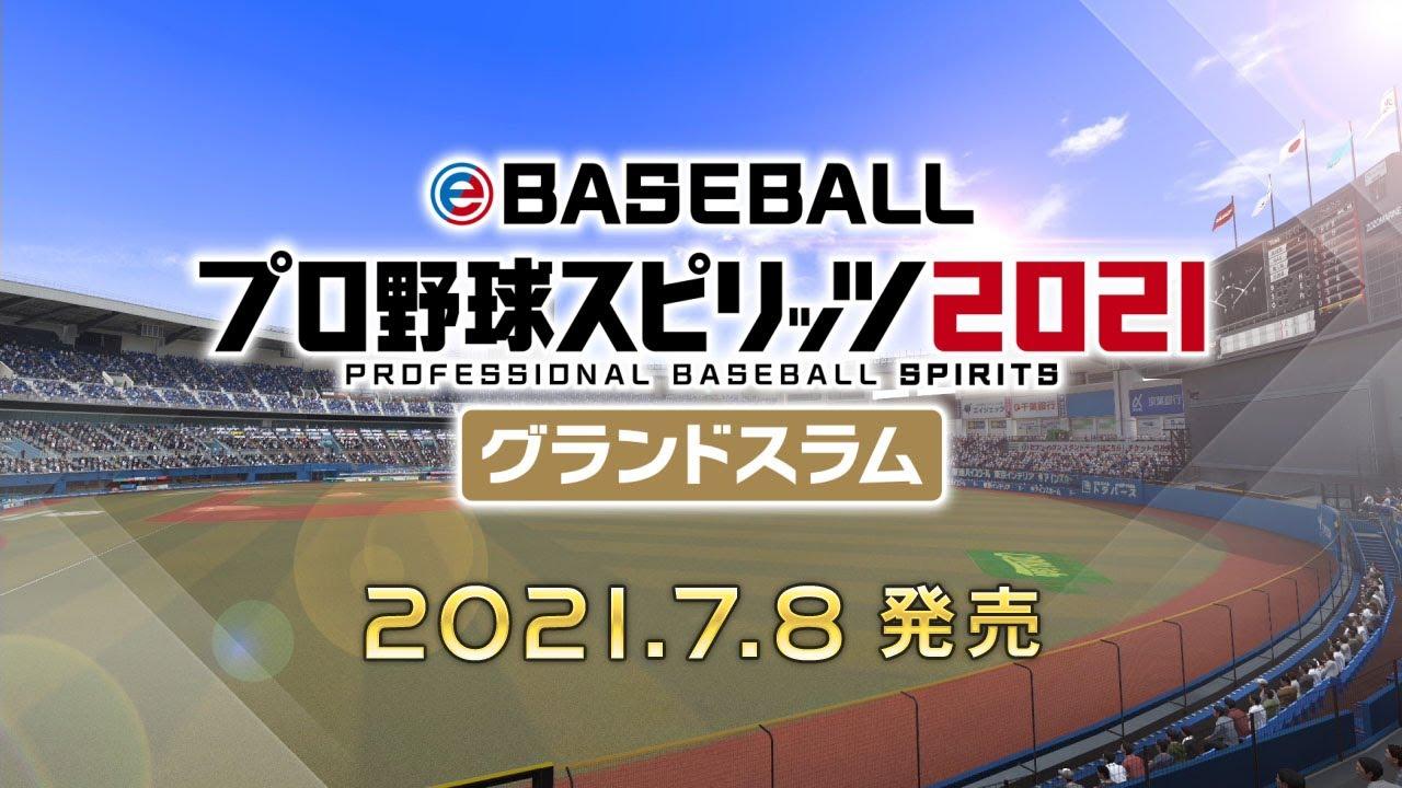 eBASEBALLプロ野球スピリッツ2021 グランドスラム PV