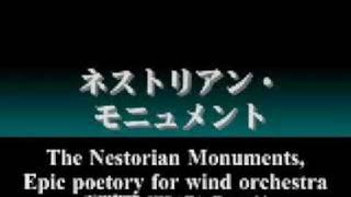 【吹奏楽】ネストリアン・モニュメント thumbnail