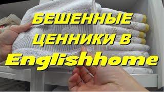 Новые Цены на Текстиль Englishhome. Где Купить Постельное Белье. Meryem Isabella. Люкс Купальники