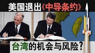 海峡论谈:美国退出《中导条约》 台湾的机会与风险?
