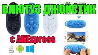 МИНИ БЛЮТУЗ ГЕЙМПАД  - Mini Bluetooth Gamepad - АЛИЭКСПРЕСС