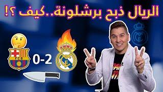 ريال مدريد يقهر برشلونة ويتربع على عرش الدوري .. لماذا خسر برشلونة ؟