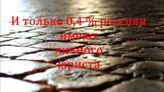 Юридическая услуги Иркутск- ООО
