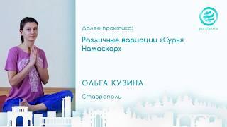 Сурья Намаскар (различные вариации). Ольга Кузина.
