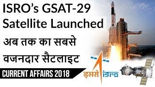 ISRO's GSLV Mk III successfully pushes GSAT-29 higher into orbit, अब तक का सबसे वजनदार सेटेलाइट