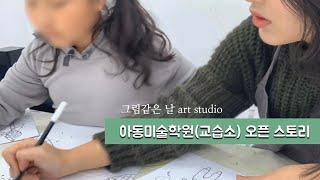 아동미술학원(교습소) 오픈 과정, 인테리어