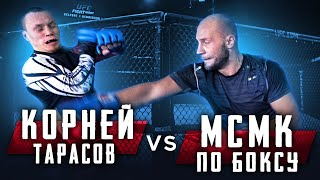 Спарринг Корнея Тарасова против МСМК по боксу/ ММА против бокса