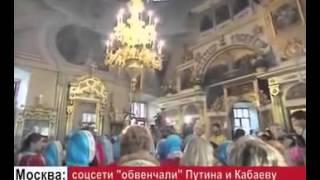 венчание Путина с Кабаевой   Wedding Putin and Kabaeva
