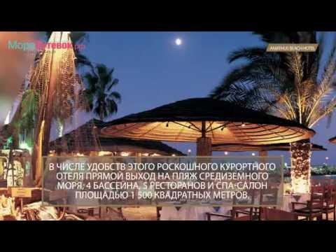 Обзор отеля Аmathus Beach 5★ | Отели Лимассол Кипр.