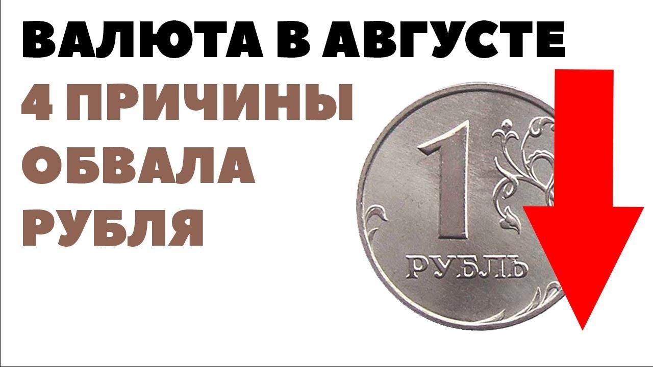 Почему в августе в России ждут обвала рубля? Хотя логичнее осенью-зимой!