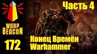 ВМ 172 Либрариум - Конец Времён Warhammer End Times / часть 4