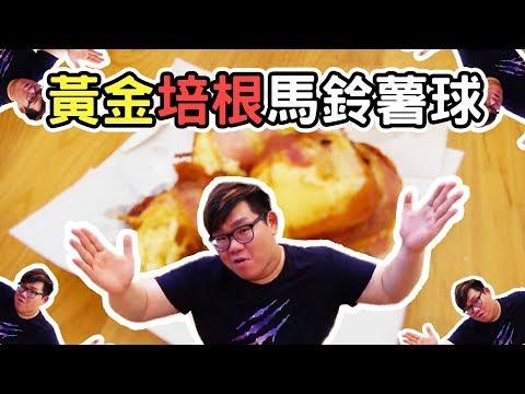 黃金馬鈴薯泥培根球! 阿晋的超高熱量料理【Ft.魚乾.胡子】