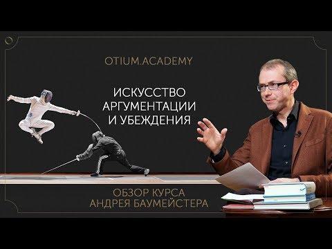 Андрей Баумейстер Искусство аргументации и убеждения Обзор онлайн-курса