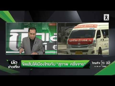 ย้อนหลัง ขีดเส้นใต้เมืองไทย : ถอดบทเรียนรถตู้สาธารณะ   04-01-60   ชัดข่าวเที่ยง