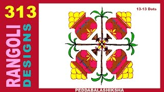 Beautiful Sankranthi | Ugadi | Pongal | Onam Rangoli | Muggulu | Kolam Design - 313 (13x13 dots)