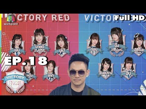 VICTORY BNK48 | ปู่จ๋านลองไมค์ | EP.18 | 30 ต.ค. 61 Full HD
