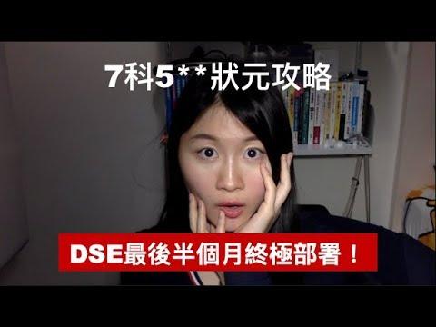 【狀元攻略】DSE最後半個月衝刺部署 | HKDSE 7科5** + IELTS 9分狀元分享
