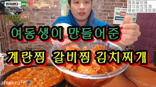 bj떵개 땡초묵은지갈비찜 돼지김치찌개 여동생이만든계란찜먹방Hello!  Eating Show bj  ddung gae