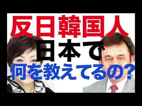 【金慶珠】×【ケントギルバート】韓国でうそを教える教育をないと言う、こんな反日韓国人が日本でどんな教育をするのだろう
