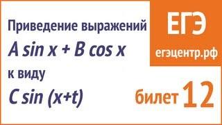 Преобразование выражений Asin x + Bcos x к виду Сsin (x+t)