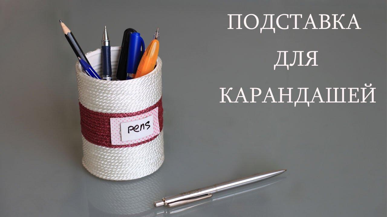 Как сделать органайзер из банки для карандашей